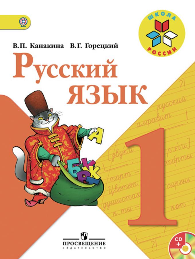 Výsledek obrázku pro канакина русский язык