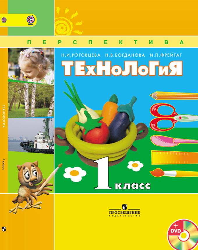 Приложение к учебнику технология 1 класс роговцева