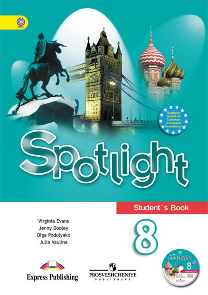 Учебник английского языка для 8 класса spotlight гдз