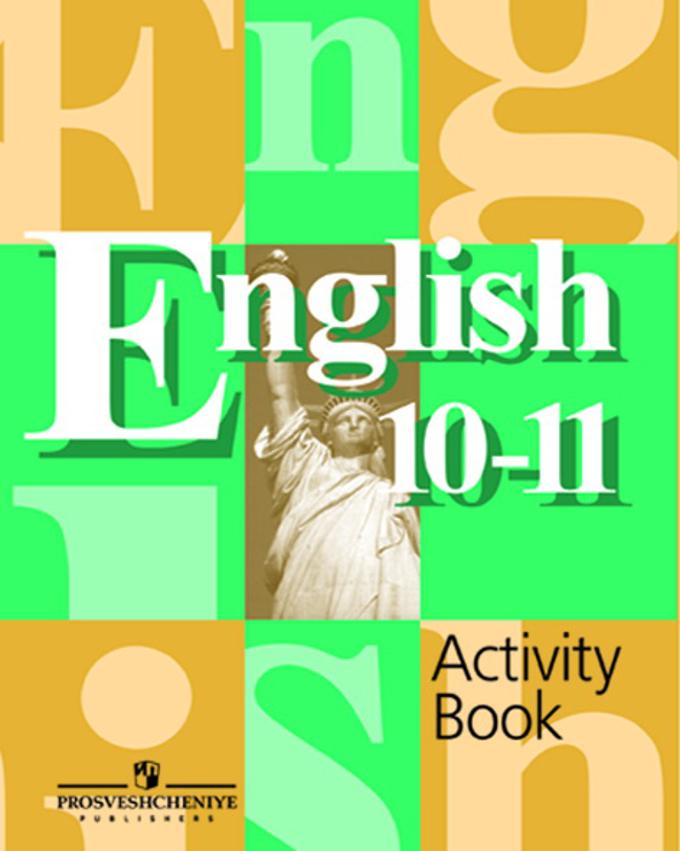 Гдз по английскому языку за 10-11 класс 5 издание просвещение 2003 года