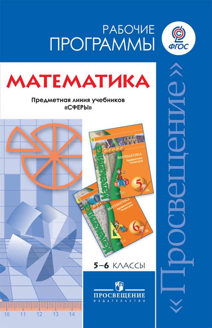 Рабочая программа по математике5 6 класс бунимович стр13 скачать