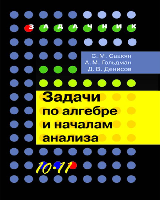 Денисов класс саакян, гдз 10