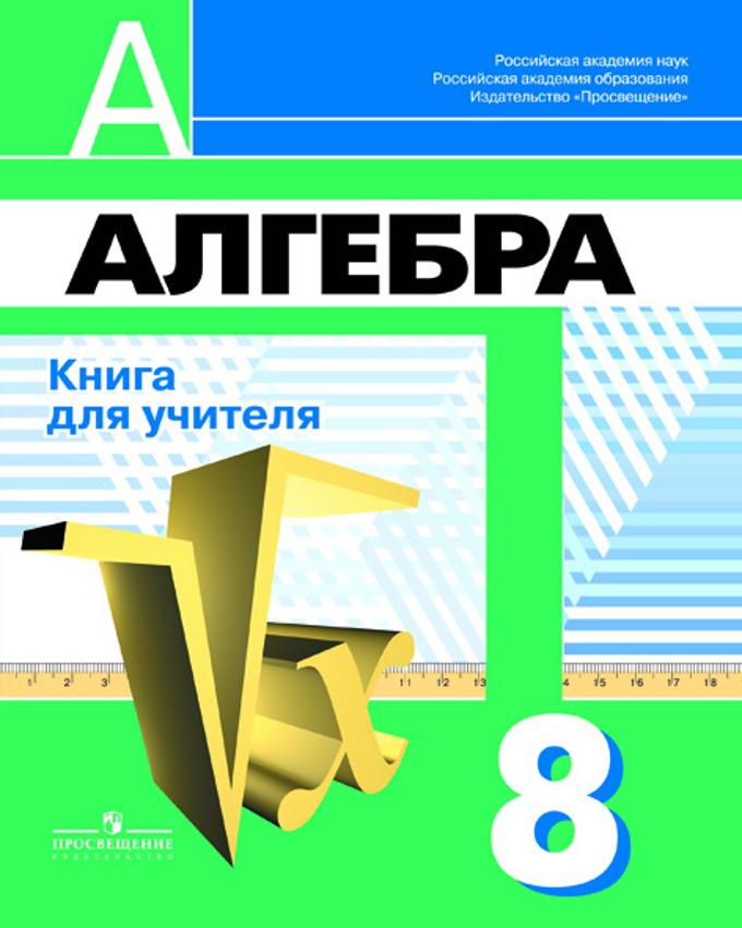 Математике 2004 по гдз просвещение