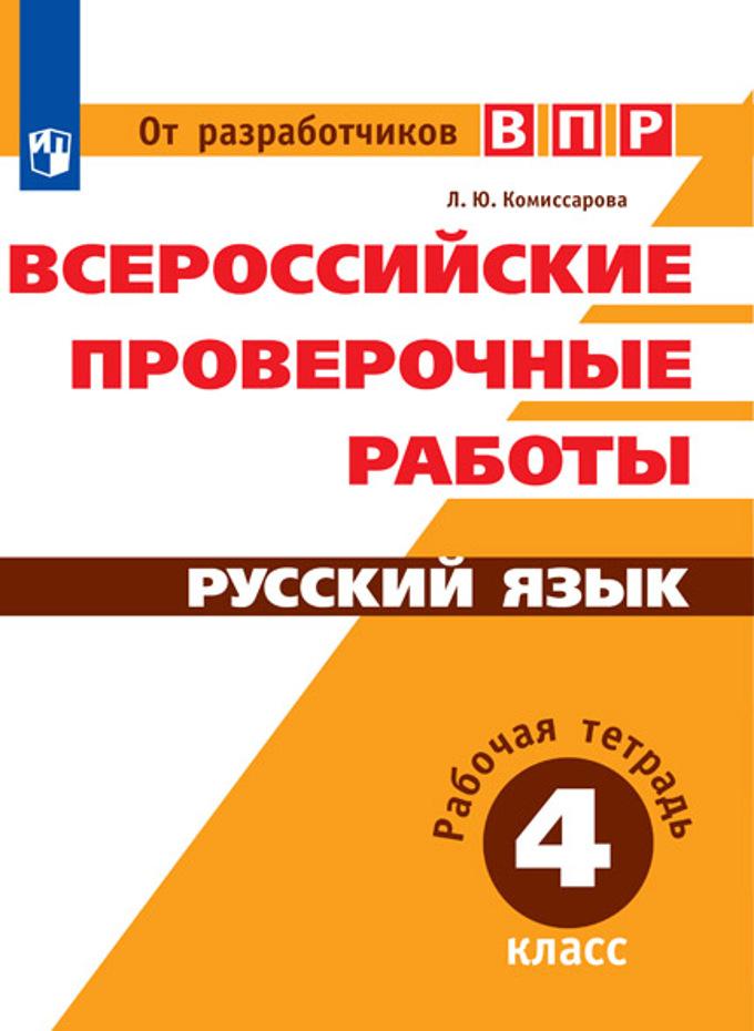 Проверочные работы 4 класс дикобраз русский язык