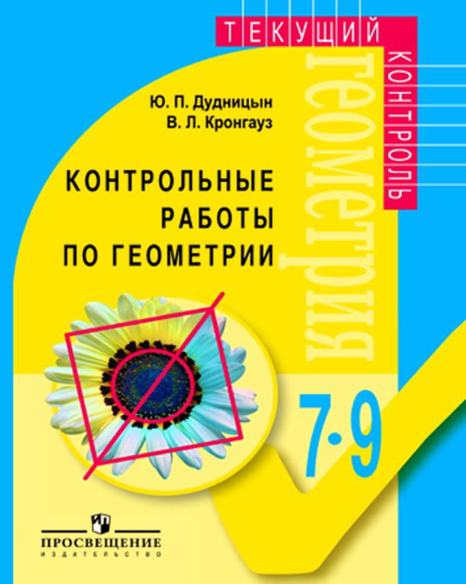 Геометрия. 8 класс. Ответы и решения к учебнику