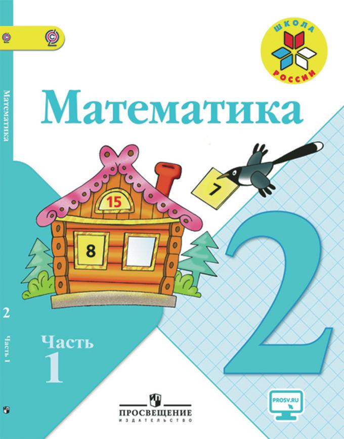 Математика 2 класс авторы м.и.моро м.а.бантова г.в.бельтюкова