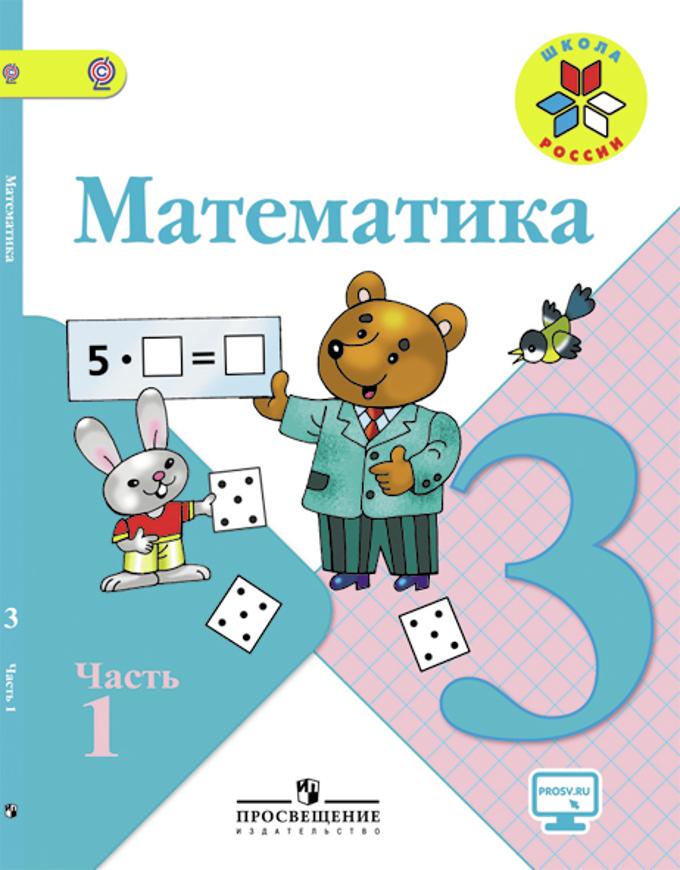 Математика 3 класс м.и моро м.а бантова