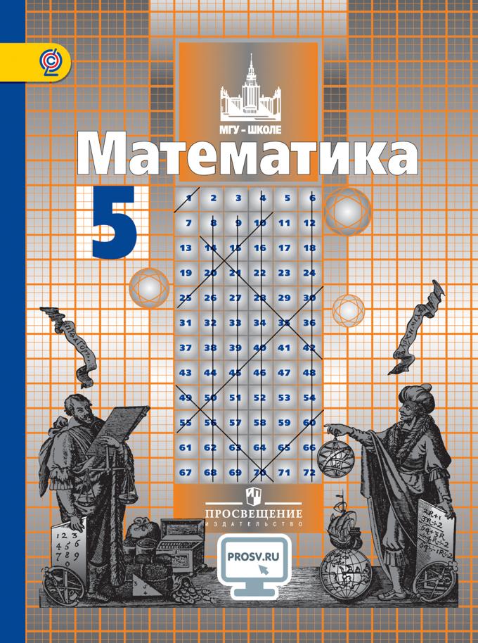 Решебник по математике 5 класс потапов шевкин номер