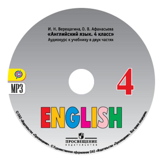 Английский язык верещагина афанасьева 5 класс диск скачать