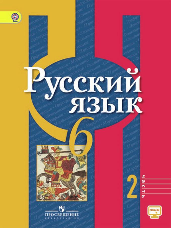 Гдз по русскому языку 6 класс