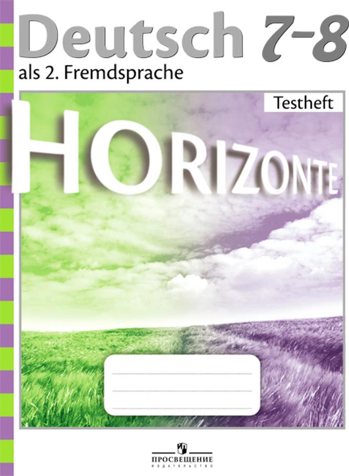Домашнее задание по немецкому языку арбайтсбух 7 класс