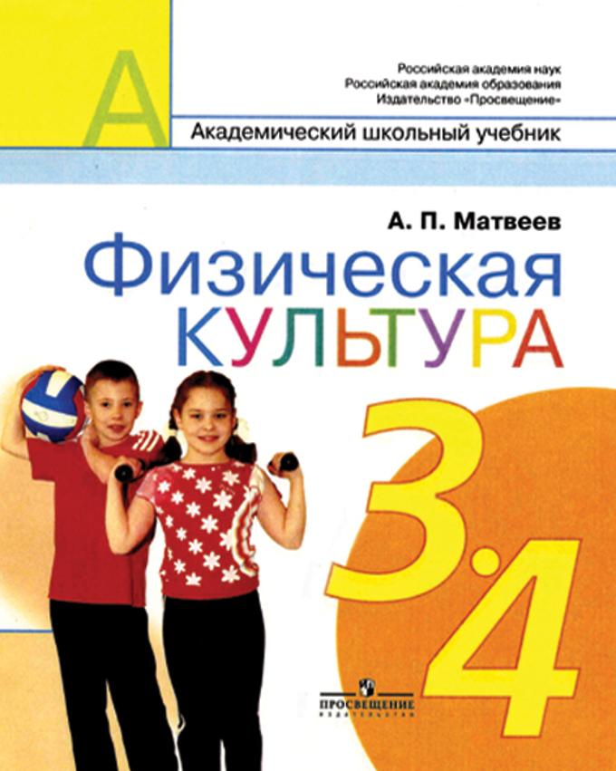 культуре физической класс 7 по матвеев гдз