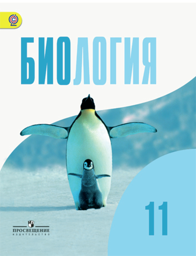 Решебник По Биологии 11 Класс Беляев