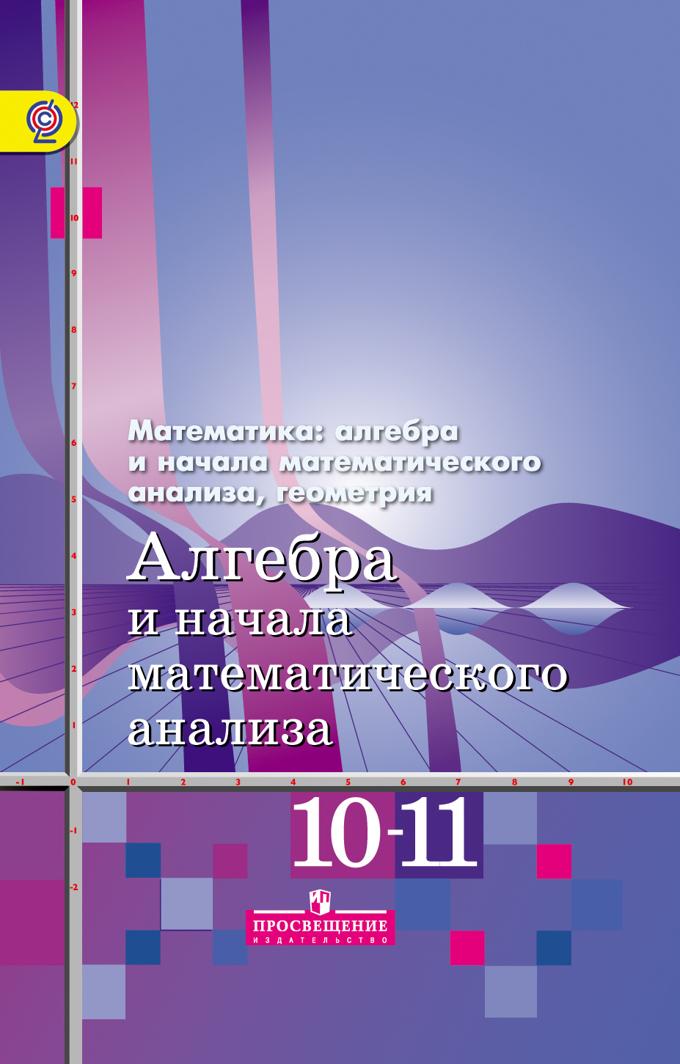 Гдз по алгебре 10-11 класс а.н.тихонова
