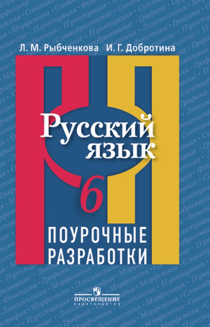 Уроки русского языка 6 класс поурочные планы
