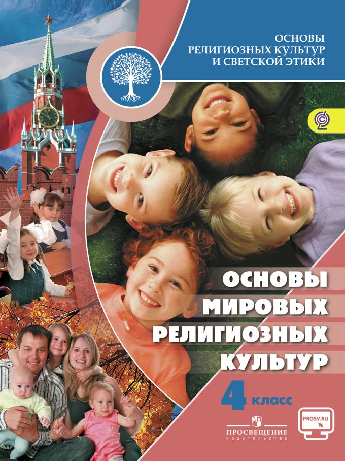 Учебник по религии 4 класс скачать