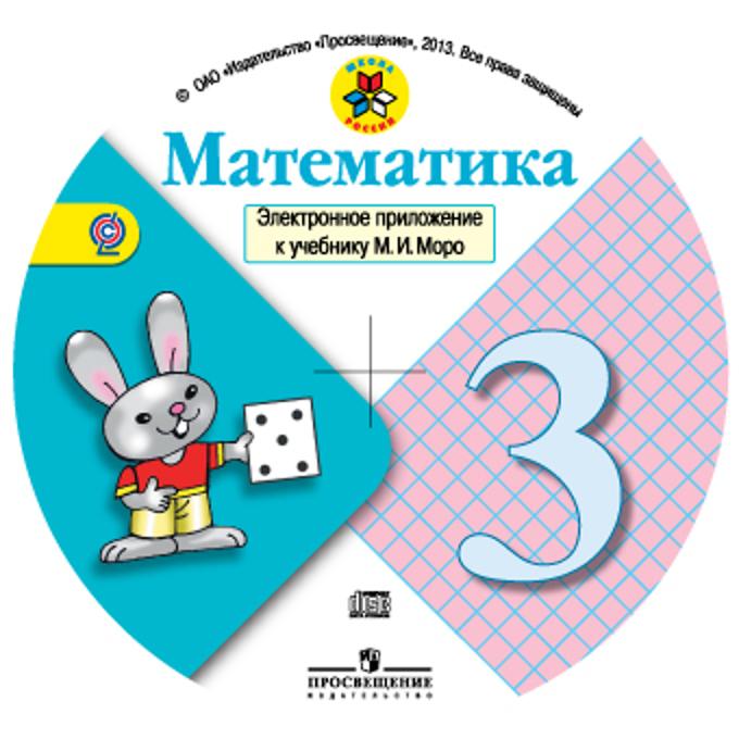 Издательство просвещение м.и.моро математика 3 класс часть 1 скачать