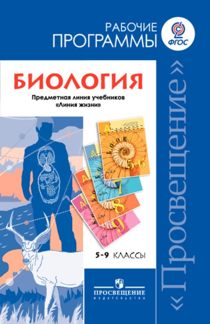 Программа по биологии 5 класс фгос