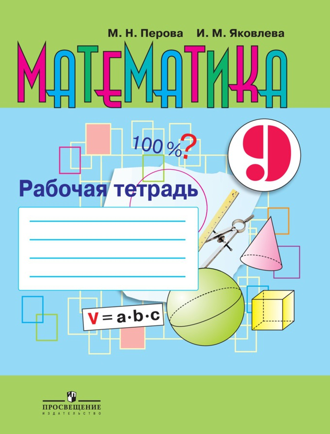 Гдз для 8 класса по математике для коррекционных школ