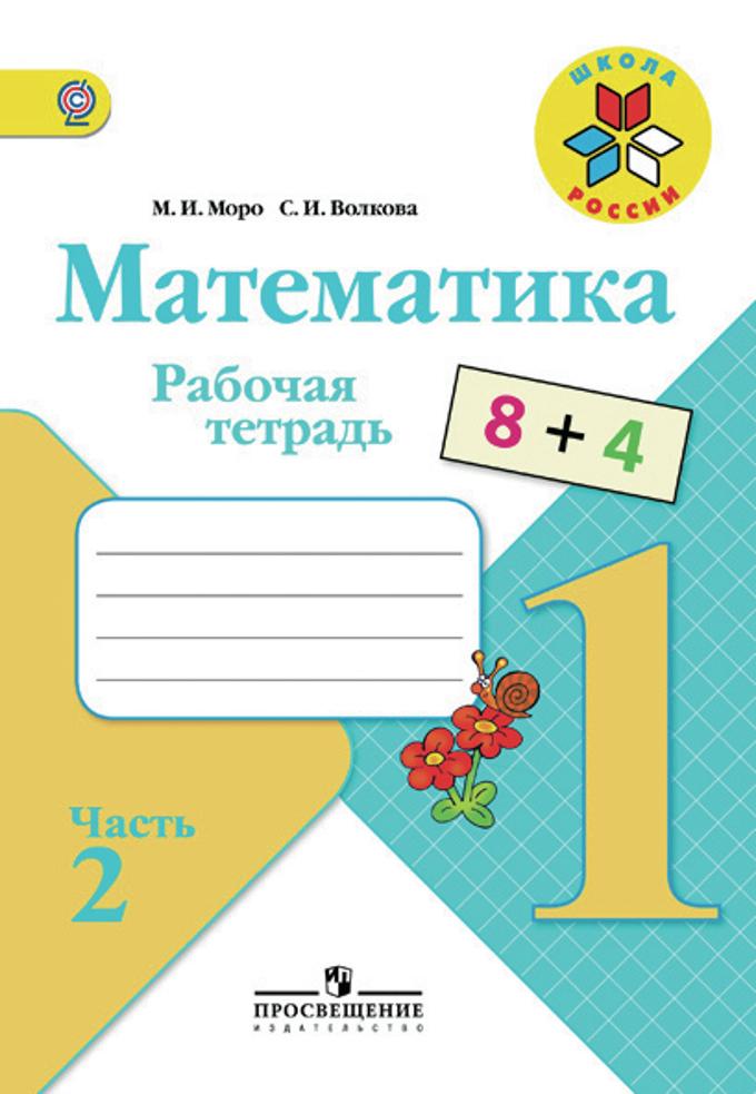 Гзд решебники по математике 1 часть 4 классавторы м.и.моро