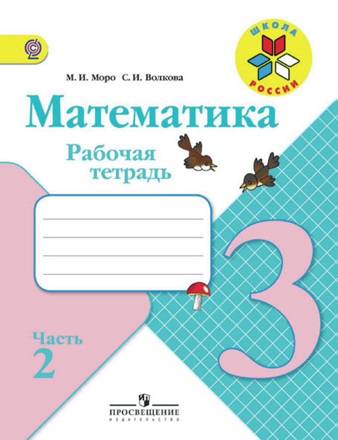 Ответы математика 3 класс м.и моро с.и волкова задание