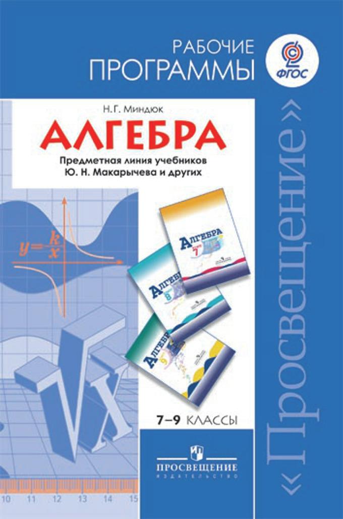 Алгебра рабочие программы предметная линия учебников ю н макарычева и других 7-9 классы скачать бесплатно