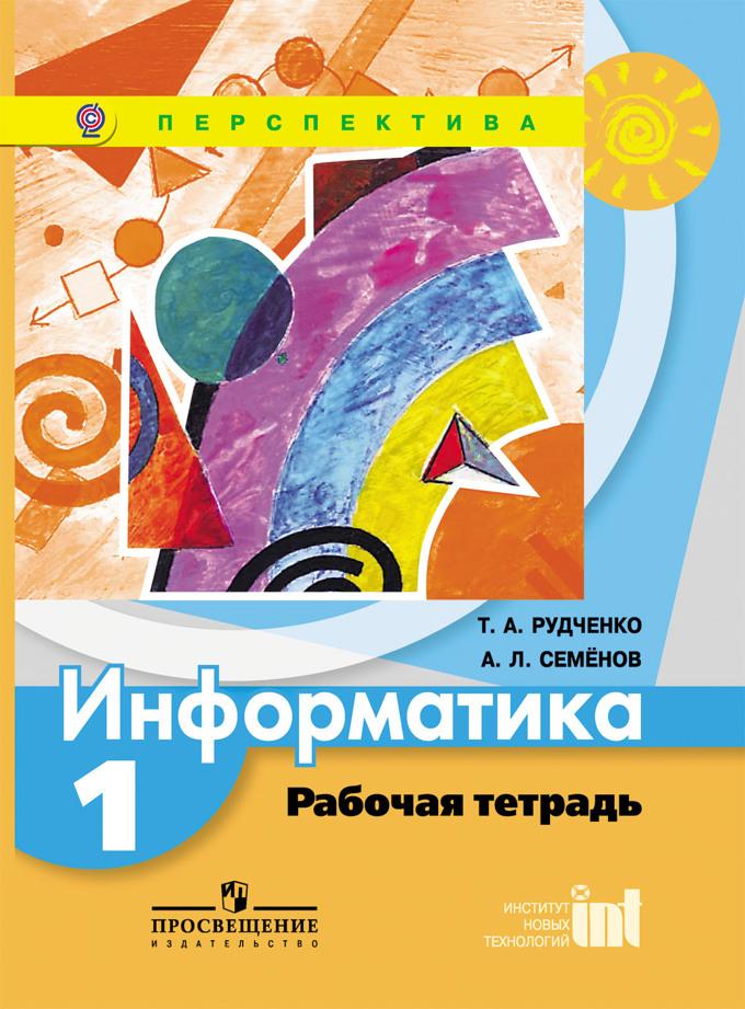 Рудченко т.а семёнов информатика 2 класс задачи решение