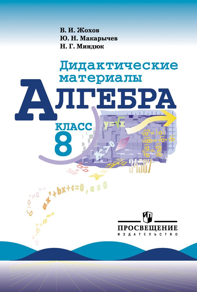 Интернет уроки по алгебра рабочая тетрадь 8 класс.н.г.миндюк.и.с.шлыкова