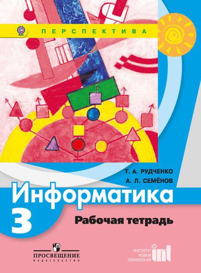Рабочая тетрадь по информатике 3-й класс
