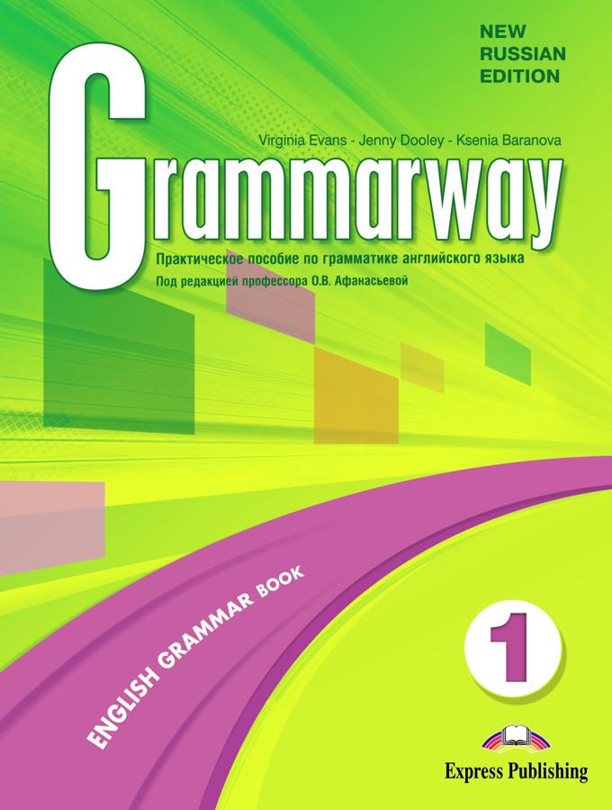 Книга grammarway 1 скачать