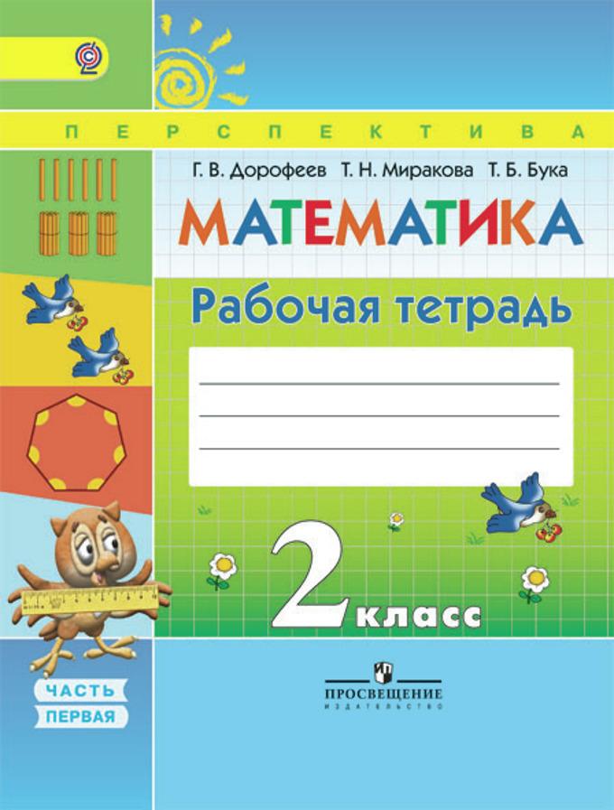 гдз решебник 2 класс рабочая тетрадь по математике