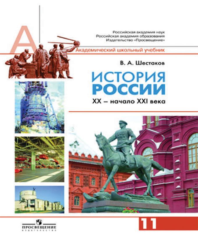 История россии 11 класс сахаров