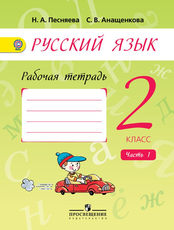 Занимательные задания по русскому языку 2 класс полякова скачать