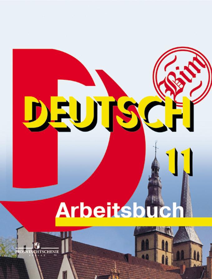 Гдз к академическому учебнику немецкого для 10 класса бим и.л