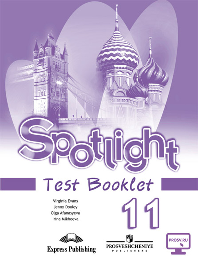 Гдз по английскому 11 класс афанасьева михеева онлайн spotlight