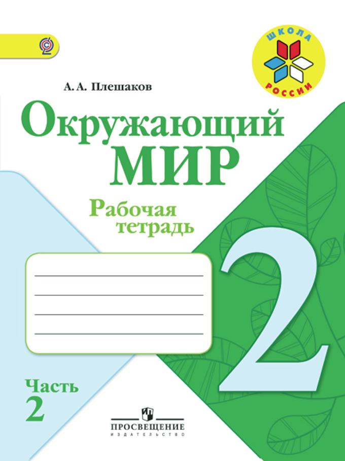 Гдз за второй класс школа россии фгос