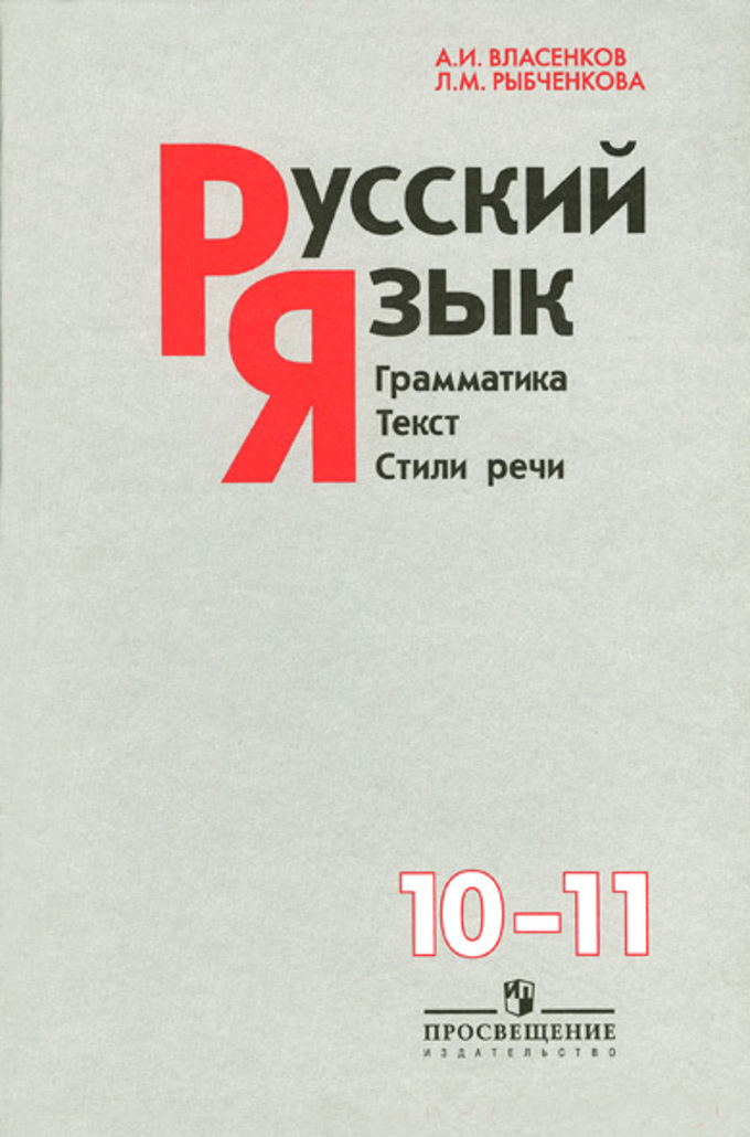 гдз русский 10