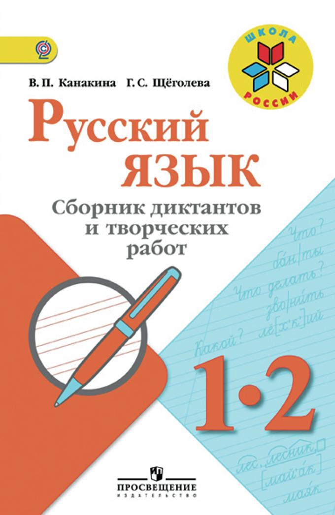 Диктаты по русскому языку 2 класс школа россии канакина