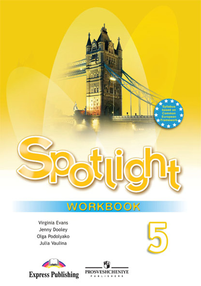 Гдз spotlight workbook 5класс
