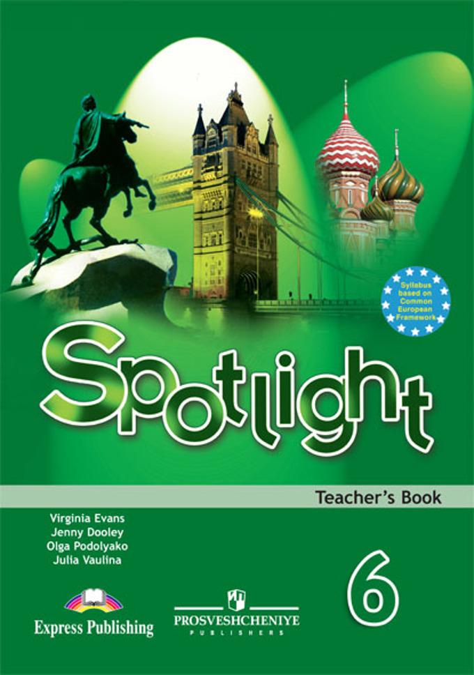 Книга для учителя ваулина 6 класс англ язык