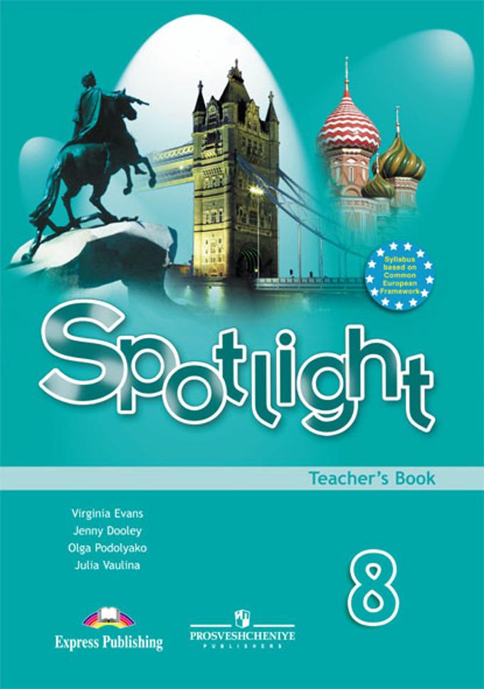 англ яз 8 класс spotlight учебник