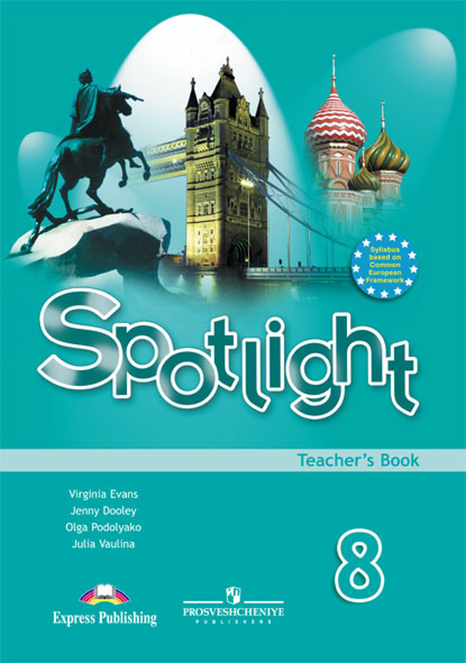 Work book spotlight книга для учителя 8 класс