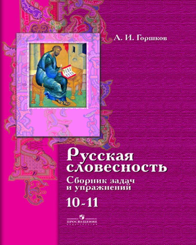 Гдз по русской словесности 10 кл горшкова упражнение 68