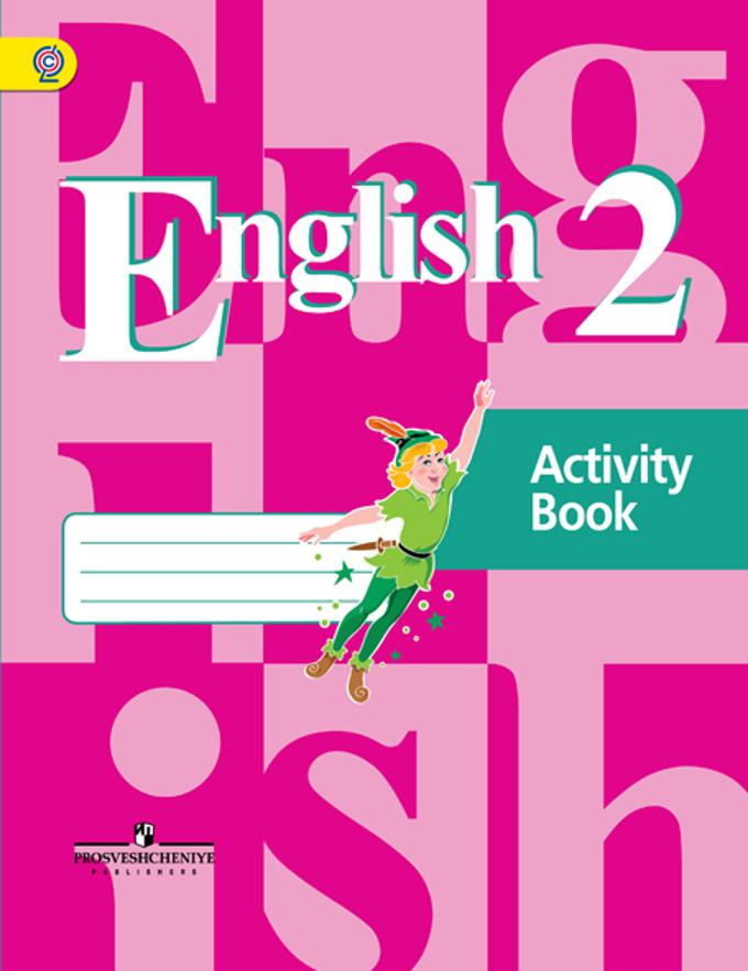 Английский решебник перегудова 2 класс онлайн
