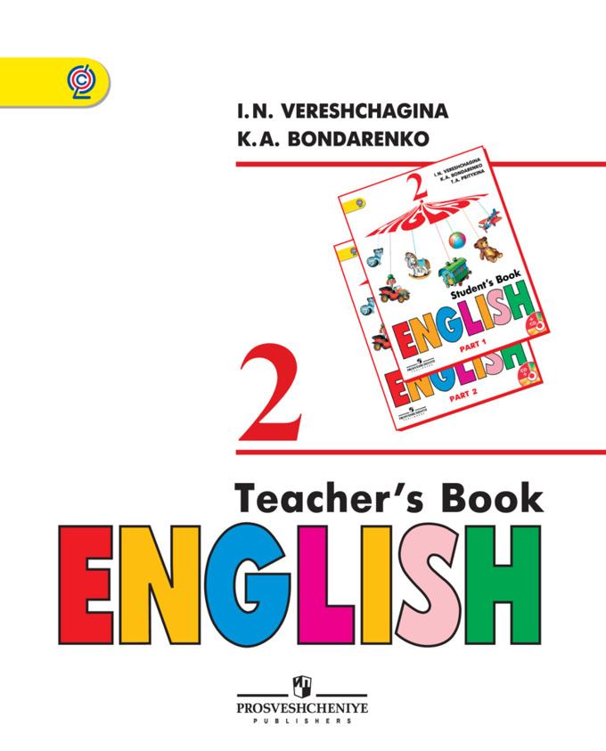 Верещагина бондаренко книга для учителя 2 класс скачать