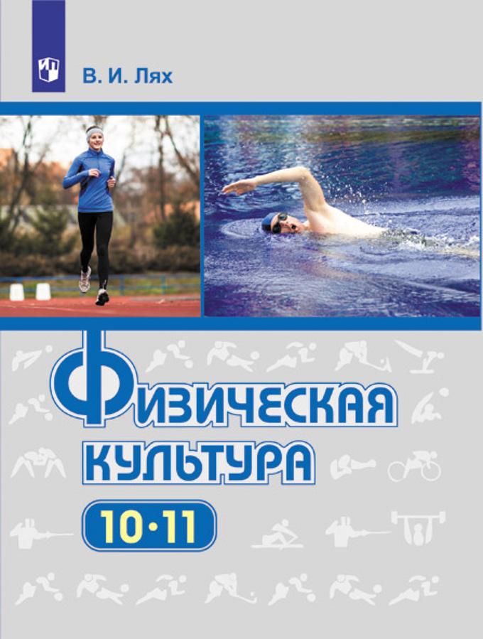 10-11 гдз физическая культура