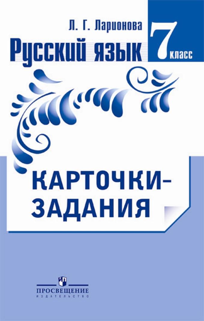 Скачать ларионова карточки-задания по русскому языку 5 класс