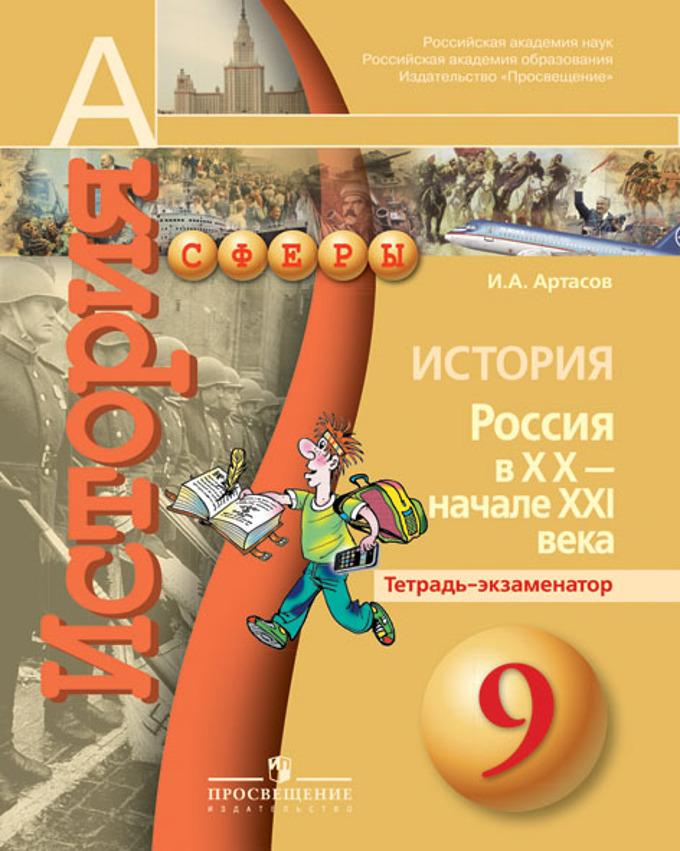 Тетрадь по истории россии 9 класс