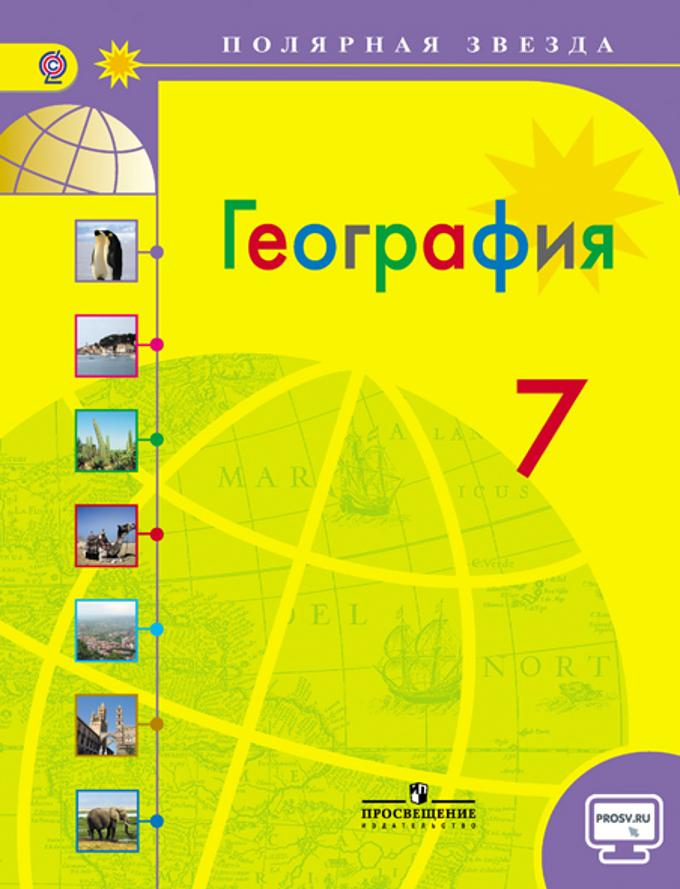 Гдз по географии страны и континенты 7 класс