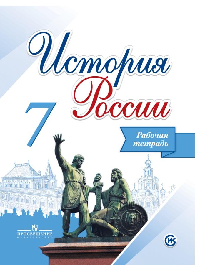 ГДЗ по истории 9 класс ФГОС Данилов